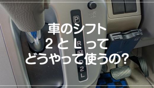 オートマ車のシフト「2(S)」と「L」はどんな時に使うの? わかるAT車のシフトレバー操作