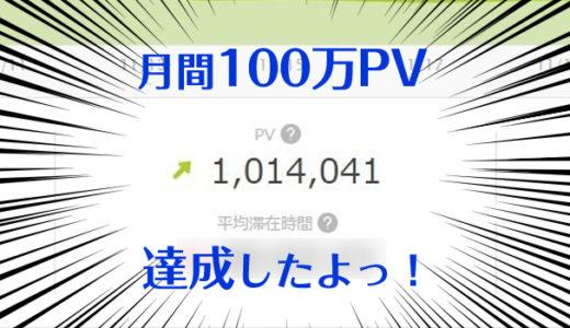 憧れだったブログ月間100万PVを達成!4年間で培ったアクセスアップにまつわる小話など