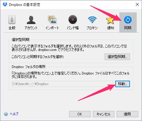 Dropboxの保存場所をCドライブから別のボリュームに変更する方法
