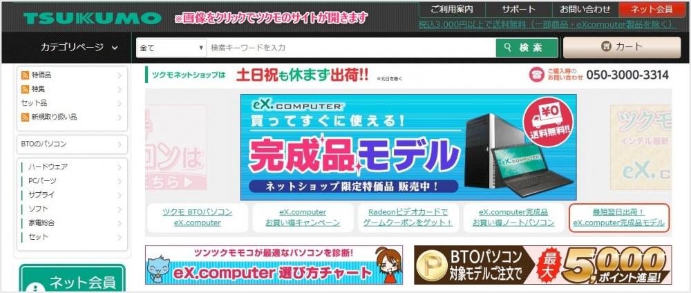 BTOパソコンショップ「TSUKUMO」