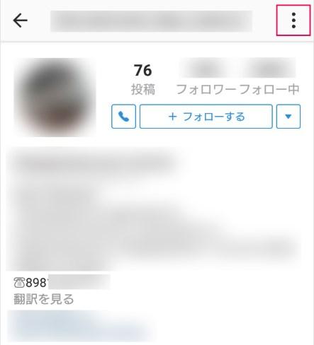 Instagram 不正アカウントの報告方法01