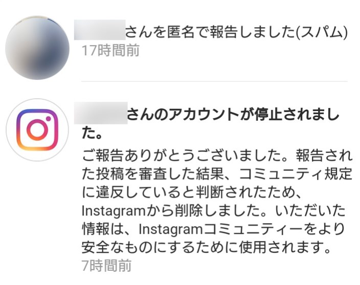 Instagram 不正アカウントの報告方法05