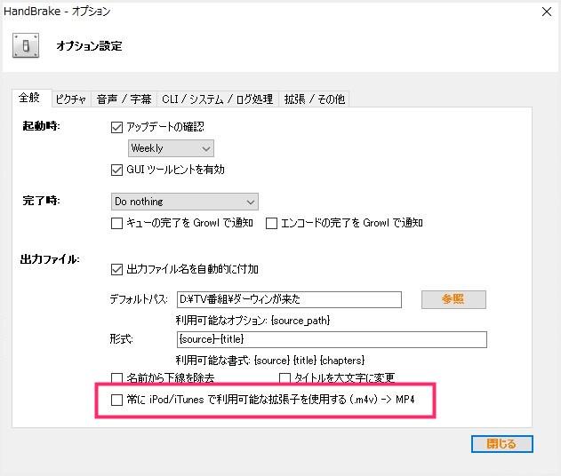HanBrake の動画保存形式を mp4 に変更する手順02