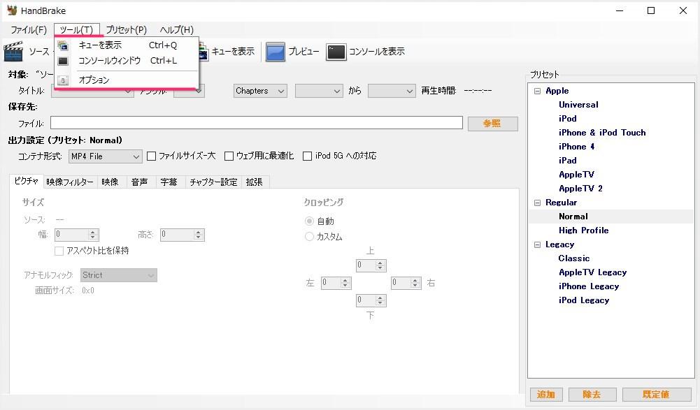 HanBrake の動画保存形式を mp4 に変更する手順01