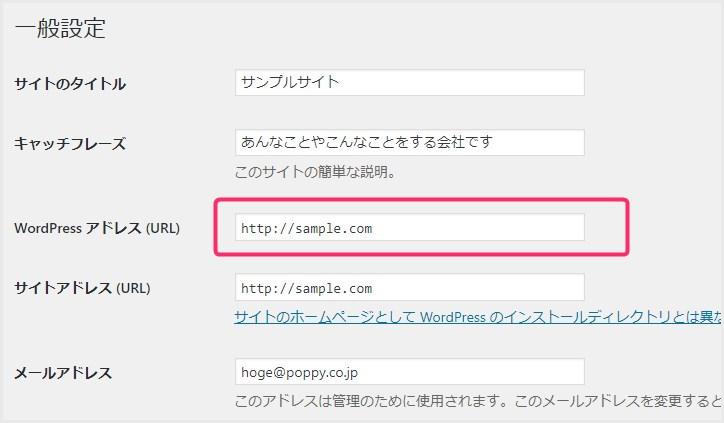 設定からWordPressのURLを変更してしまいログインできなくなった場合の解消方法