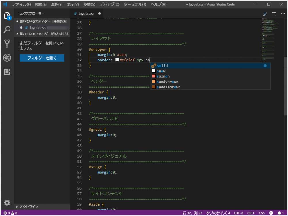 Visual Studio Code は Dreamweaverにかなり近い