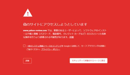 詐欺メール「【Yahoo!ウォレット】パスワード初期化のご連絡」などの見分け方と対処法