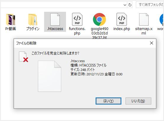 Windows 不要なファイルをゴミ箱へ送らずに直接削除する方法