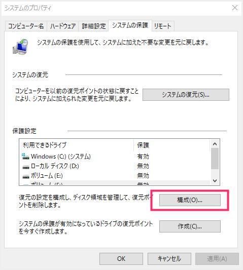 Windows 10 復元ポイント作成が有効かどうか確認する手順