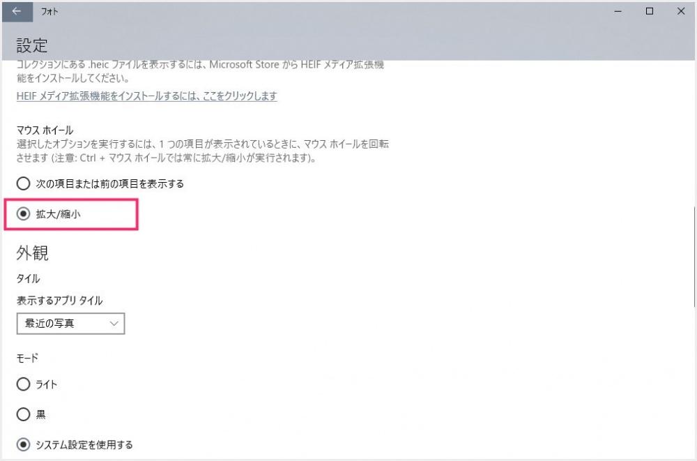 Windows 10 標準のフォト「マウスホイールで拡大縮小」する手順