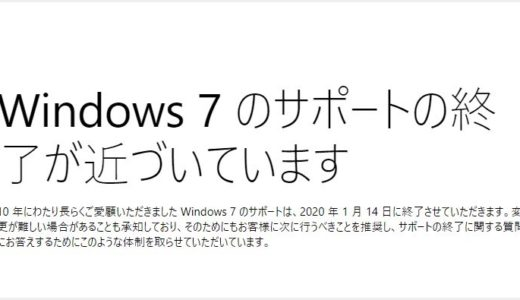 Windows 7 に Windows 10 への移行を促す通知が表示されるようになります