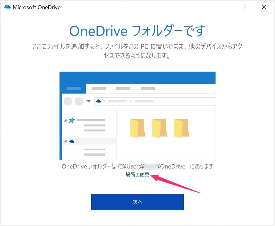この動作を行っても OneDrive 内のデータが消えることはありませんのでご安心を。