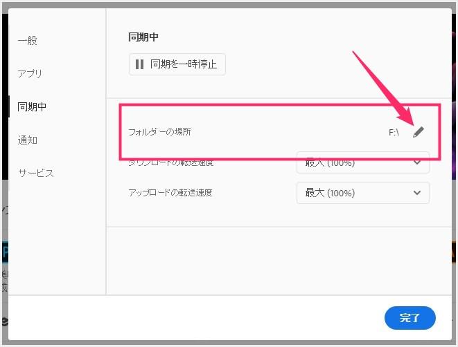 Creative Cloud Files 保存場所の変更手順
