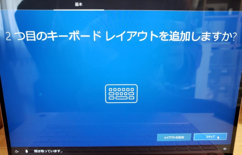 Windows 10 パソコンの電源を初めて入れた時に行う設定手順を紹介