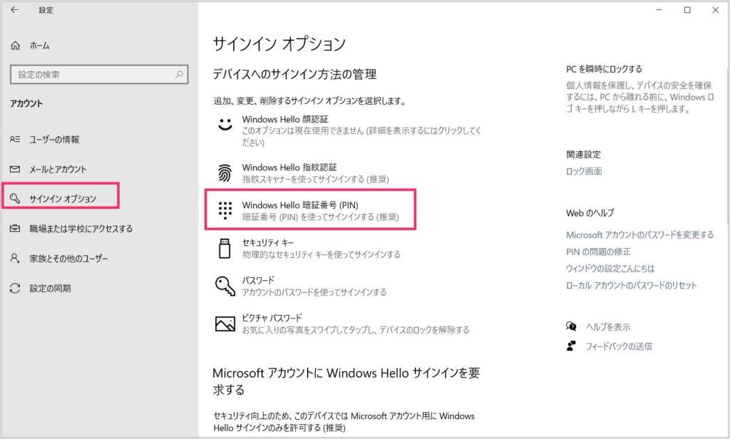 PIN の削除Wiindows 10 バージョン「2004」以降はこちら01