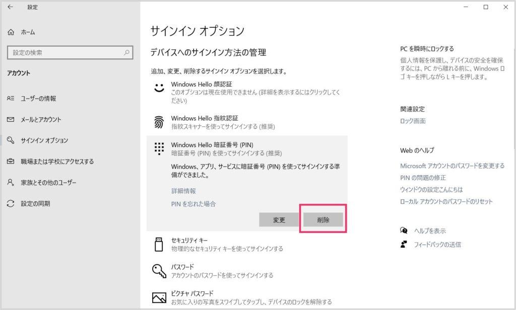 PIN の削除Wiindows 10 バージョン「2004」以降はこちら02