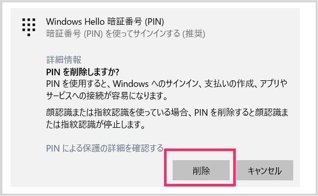 PIN の削除Wiindows 10 バージョン「2004」以降はこちら03