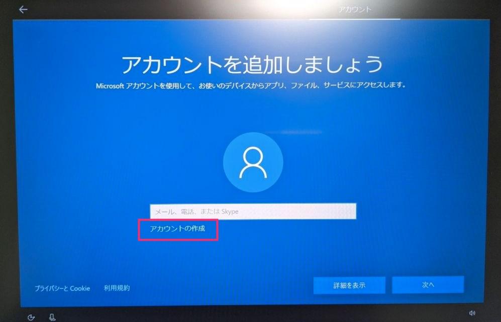 Microsoft アカウントを新規で作成する手順01