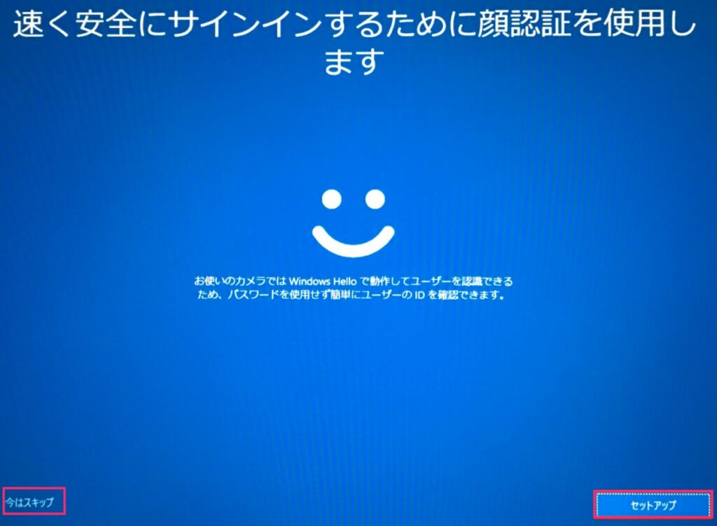 Windows Hello 顔認証
