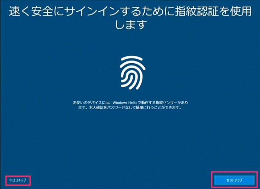 Windows Hello 指紋認証