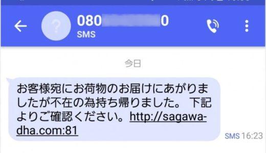 佐川急便の不在票を装った詐欺SMSに気をつけて!だまされるなよっ!!
