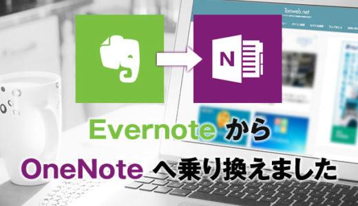 長年使ったメモツール Evernote から OneNote へ乗り換えました