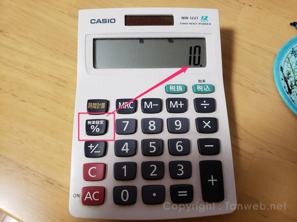 CASIO 電卓の税込ボタンの税率を変更する手順