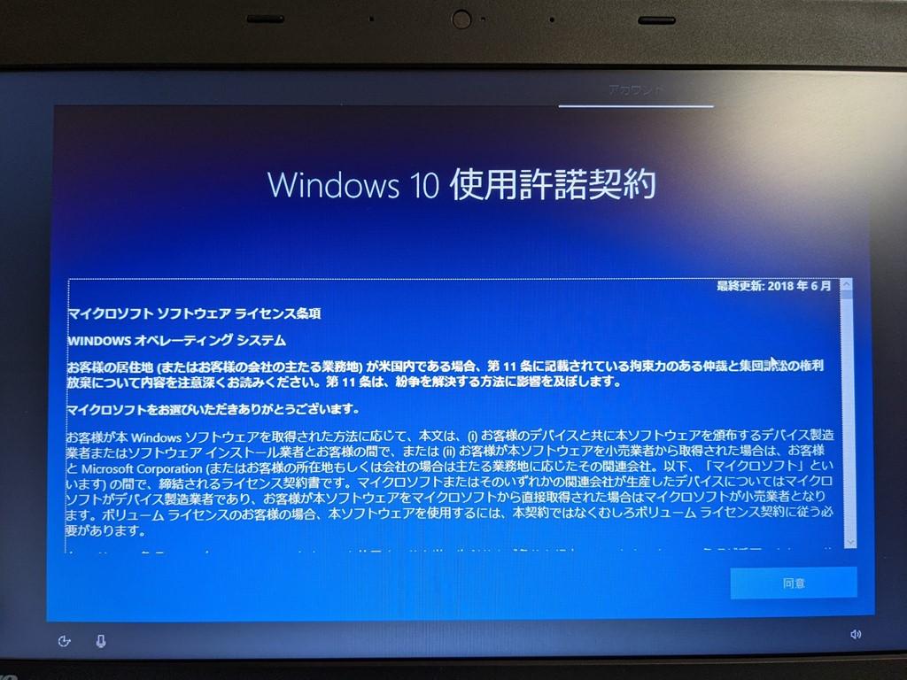 Windows 10 利用の同意と利用区分の選択01