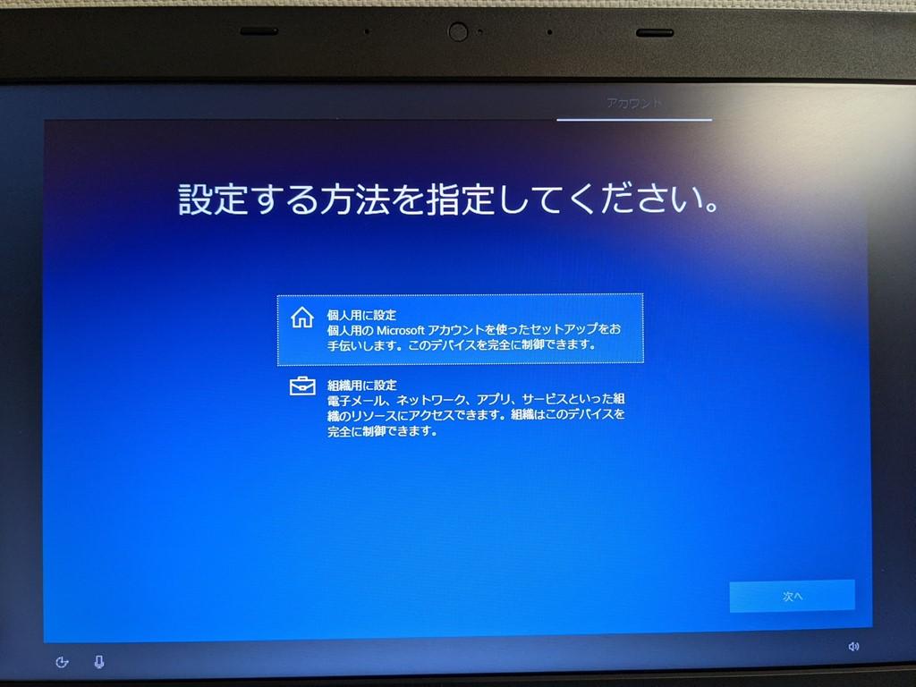 Windows 10 利用の同意と利用区分の選択02