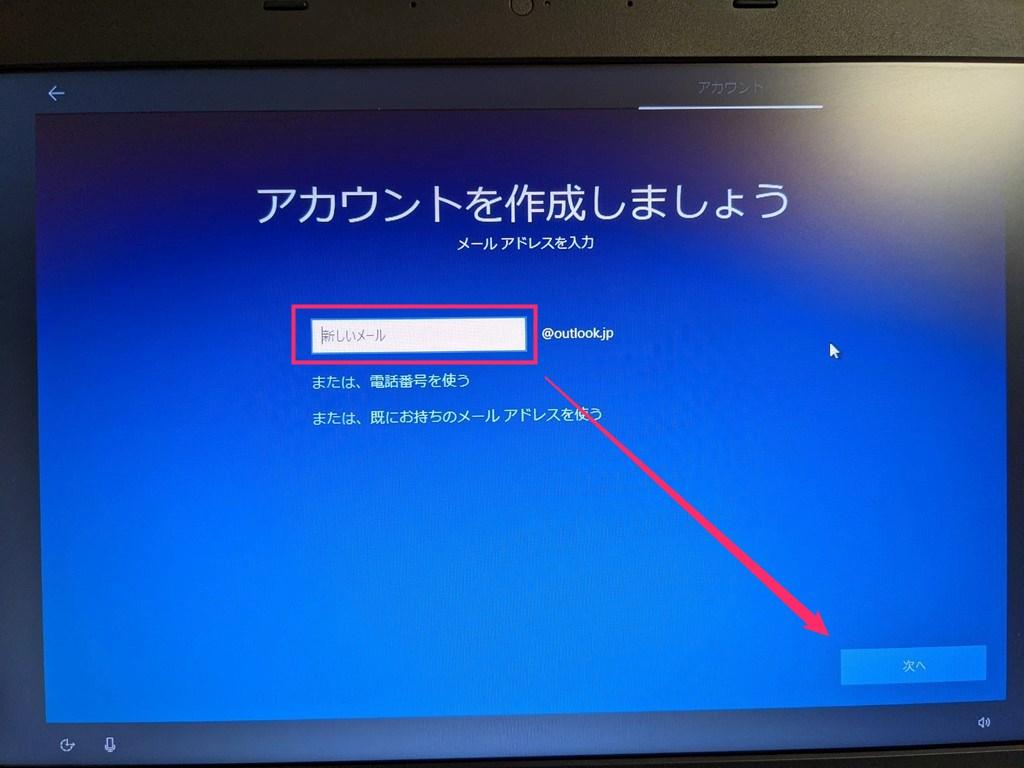 Microsoft アカウントを新規で作成する手順02