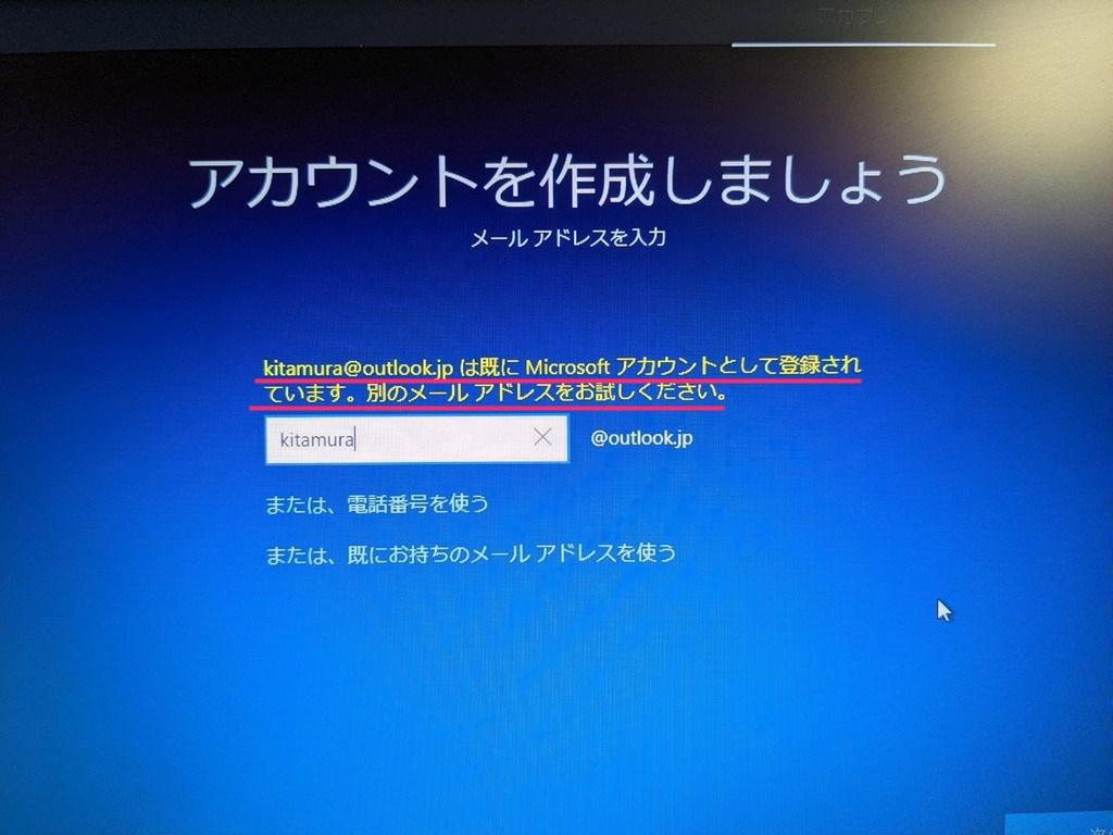Microsoft アカウントを新規で作成する手順03