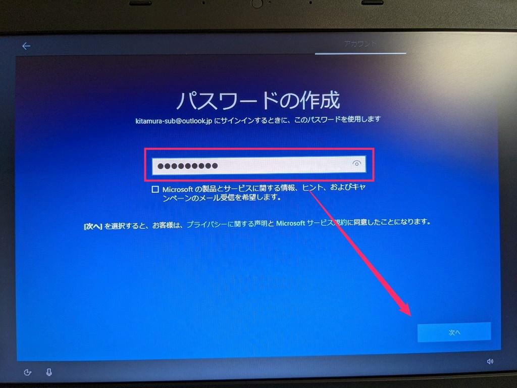 Microsoft アカウントを新規で作成する手順04