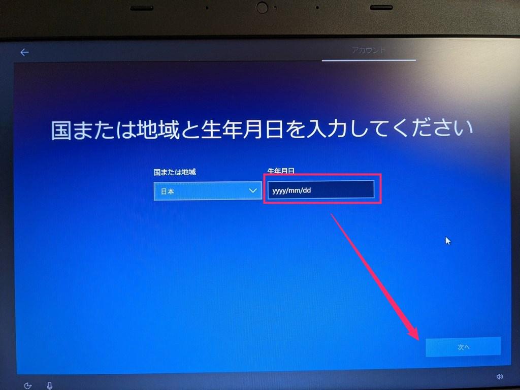 Microsoft アカウントを新規で作成する手順05