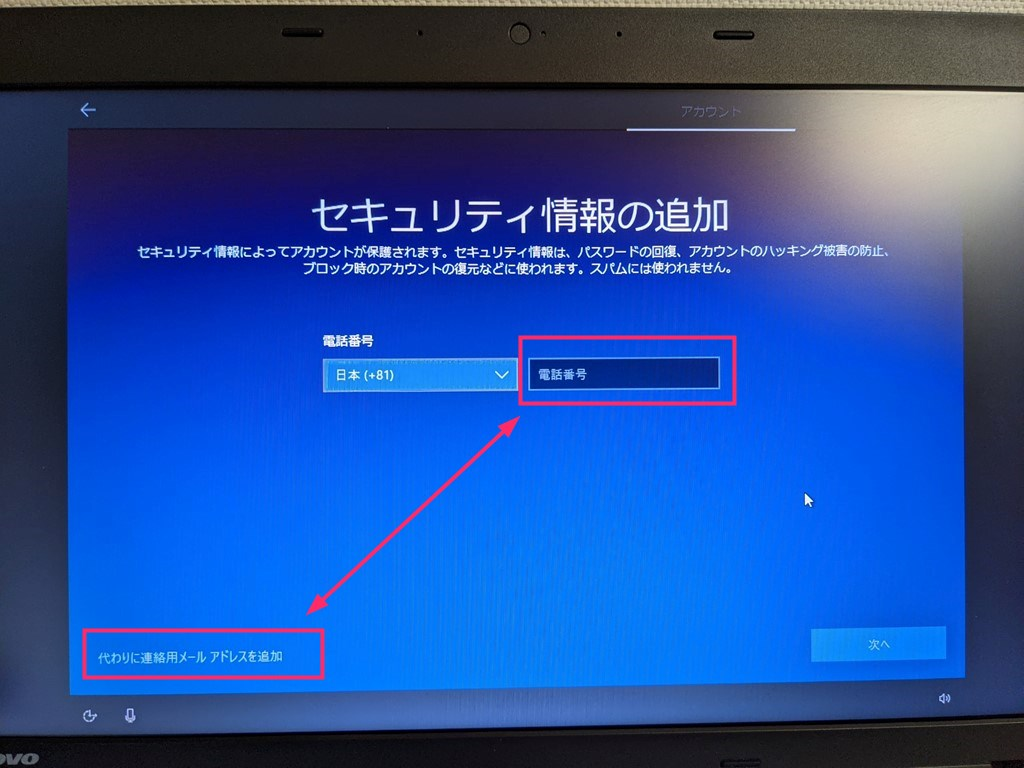 Microsoft アカウントを新規で作成する手順06