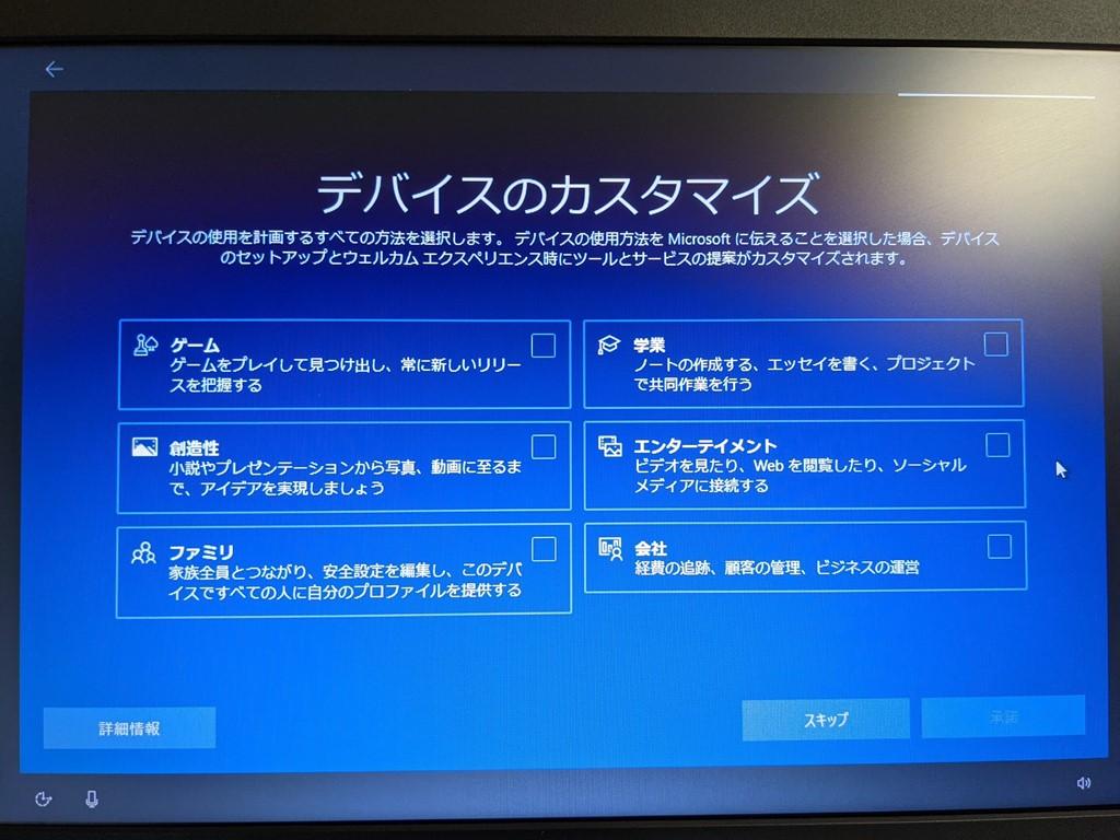 Windows 10 デバイスのカスタマイズ
