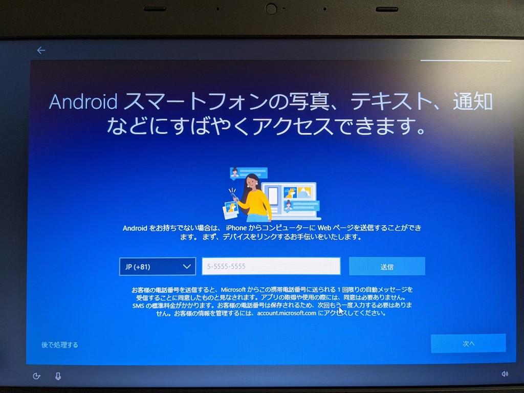 Android スマートフォンと PC をリンクする
