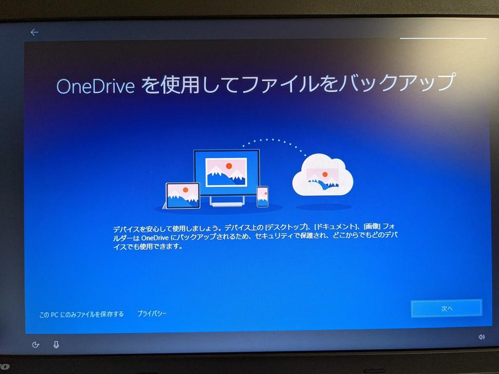 「OneDrive でファイルを保護」利用の有無01