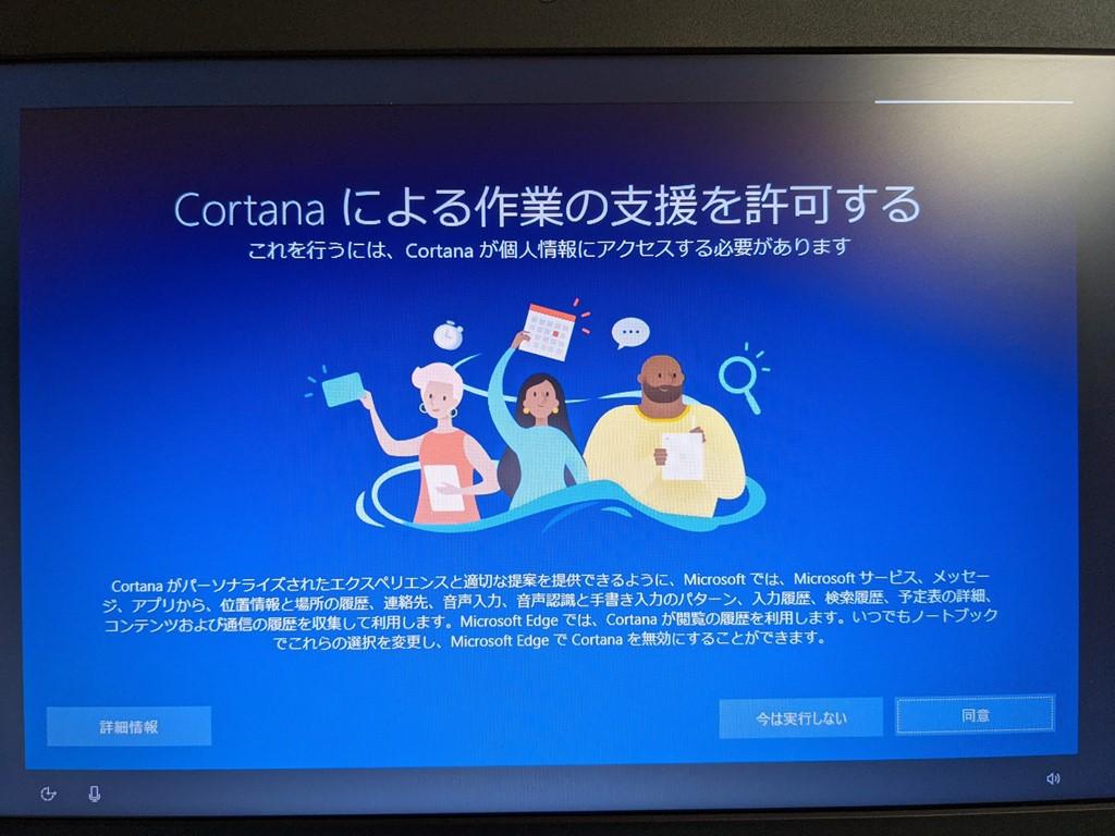 Cortana(コルタナ)を利用するかどうか