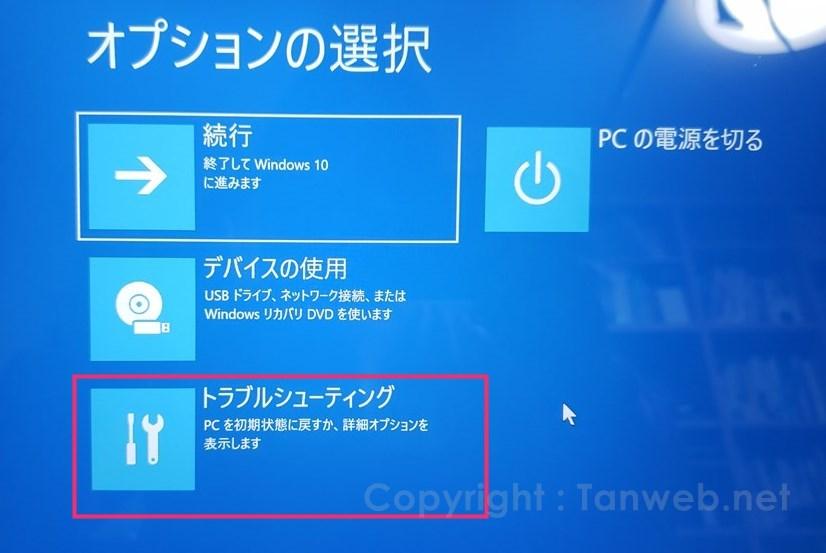 Windows 10 回復ドライブを起動してパソコンを初期化する手順