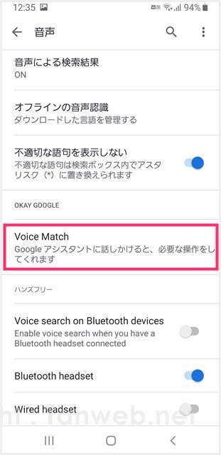 Androidスマホ「OK Google」が突然反応しなくなった場合の対処方法