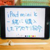 iPad mini を便利に使うために一緒に購入したアクセサリを紹介します