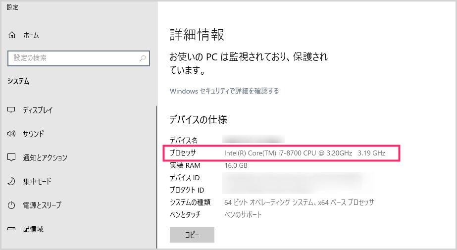 Windows 10 PC の CPU を調べる手順02