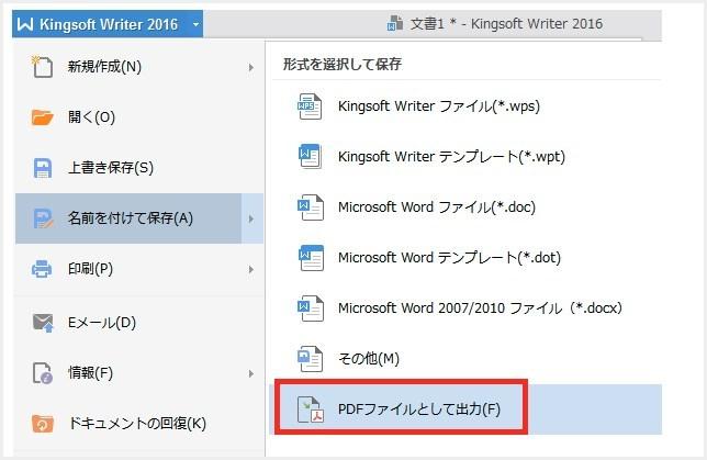WPS Office 文書を PDF 保存する