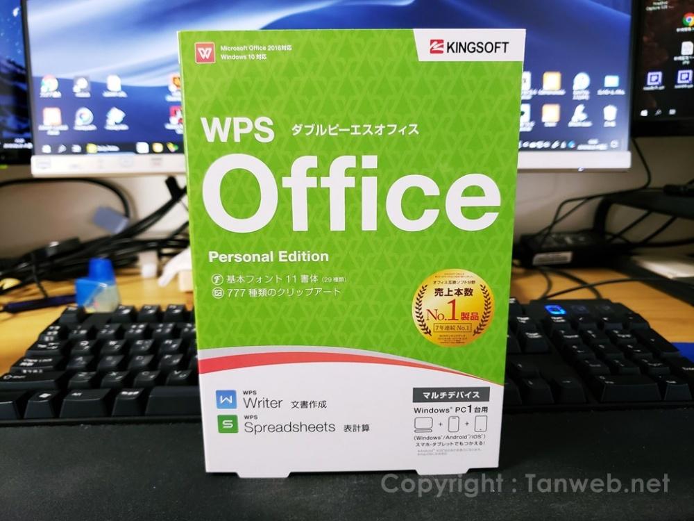 純正 Office が高すぎる!格安の WPS Office は代わりになるのか検証してみた