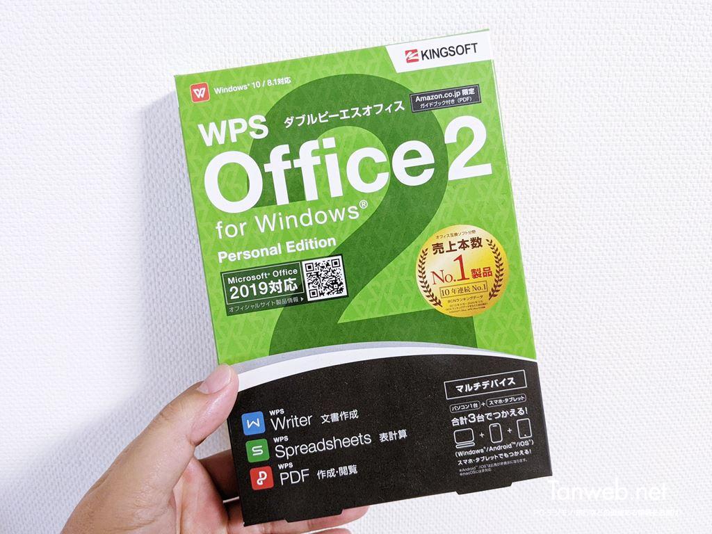 純正 Office が高すぎる!格安の WPS Office は代わりになるのか検証してみた02