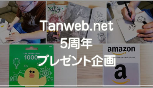 Tanweb.net 5周年記念プレゼント企画!メイドインアビス作者のサイン入り単行本やギフト券など