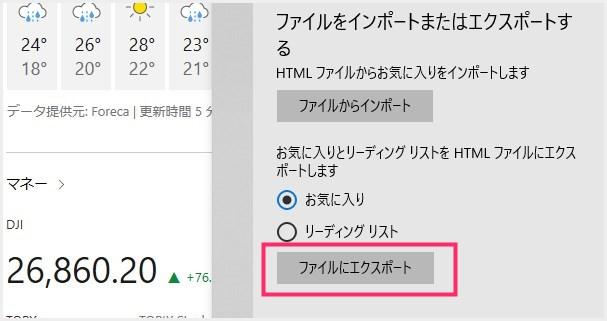 Microsoft Edge のお気に入りをバックアップする手順