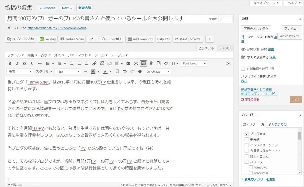 WordPress クラシックエディター