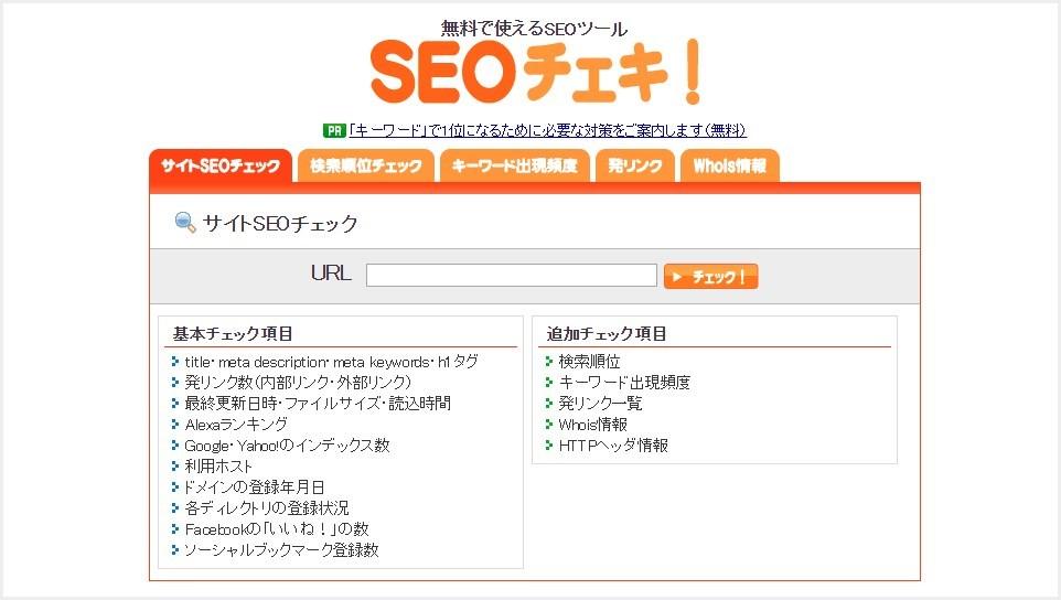 他のブログやサイト情報を調べられる「SEO チェキ」
