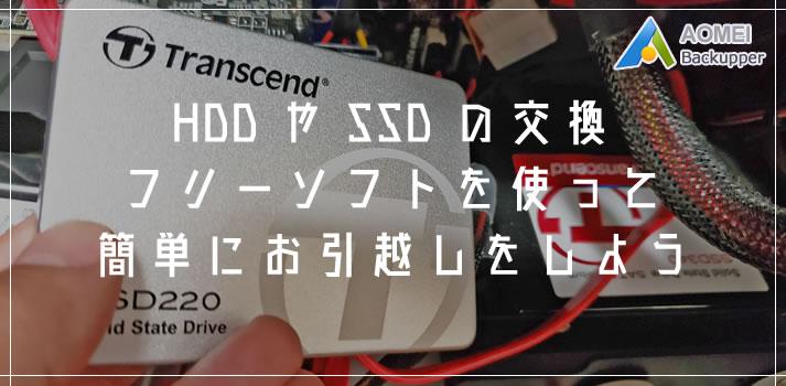 HDDやSSDのお引越し!フリーソフトのAOMEI Backupperを使ったら簡単にできました